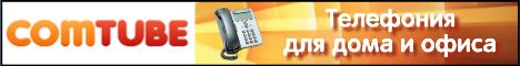 Дешевая IP  телефония